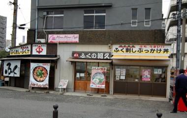 食べ損ねたフグ料理の店が並ぶ