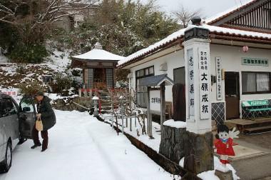 志学温泉鶴の湯