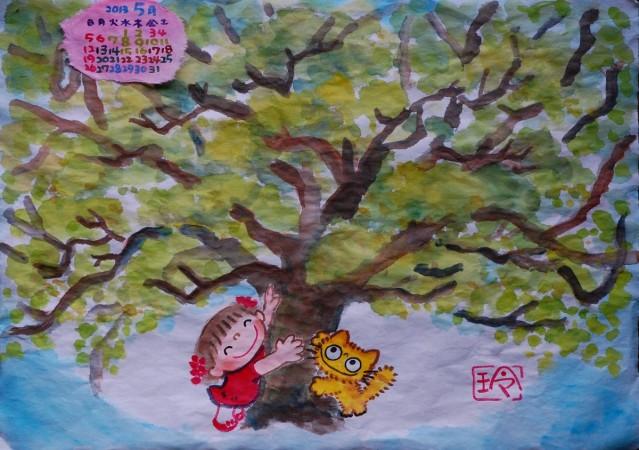 玲子カレンダー 5月