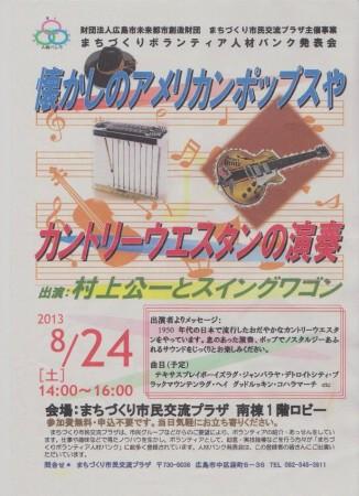 広川さんの「懐かしのアメリカンポップス演奏会」チラシ