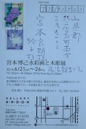 個展会場は鳥取駅から県庁に向かって左側の「ギャラリー・あんどう」
