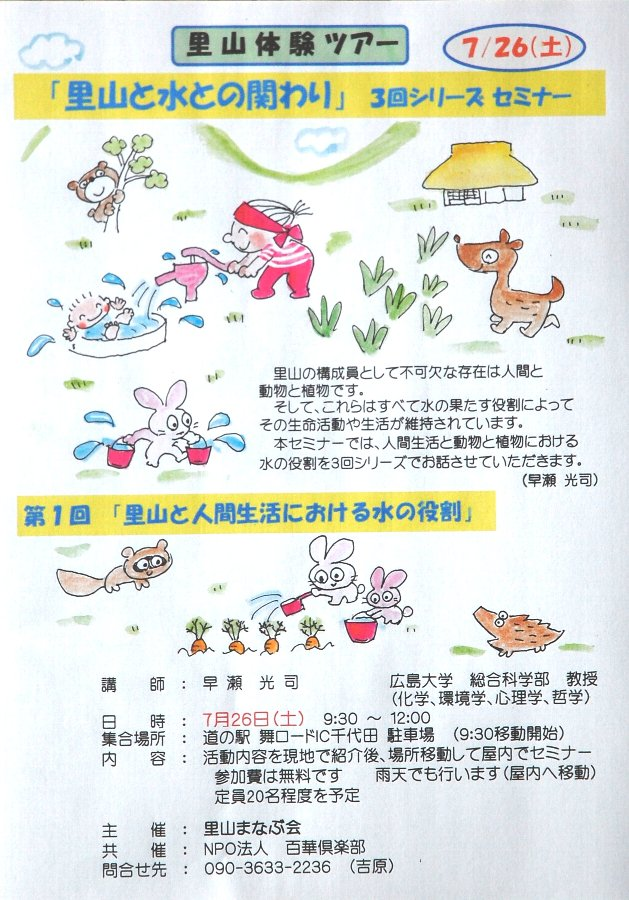 玲子さんが描いた「里山体験ツアー」のポスター