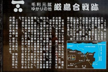 宮島に渡ったら厳島合戦の説明板