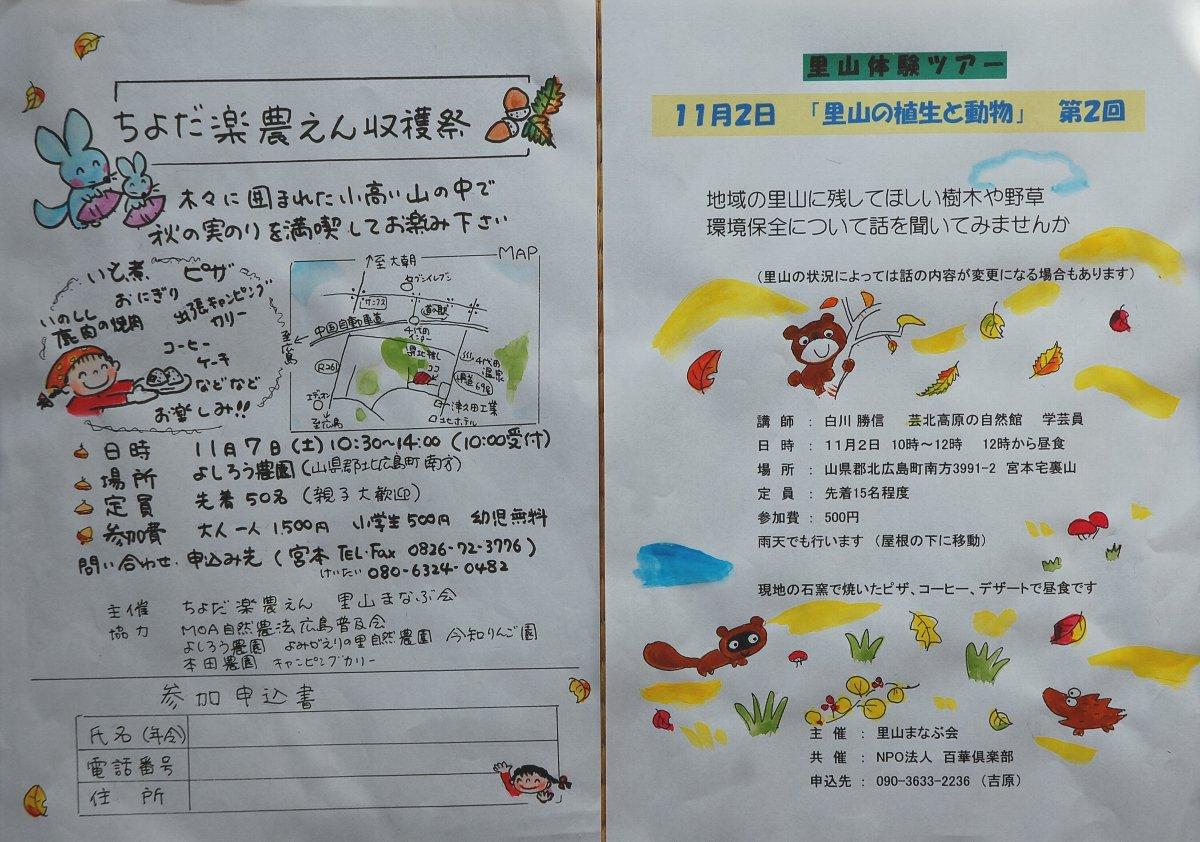 左は先日お知らせした収穫祭、右は里山まなぶ会 主催の芸北高原の自然館  白川勝信 学芸員による「里山の植生と動物」2回目の話し