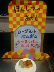 ケーキ:ヤスコさん オハギ:マユミさん 内側の文字と挿絵:レイコさん