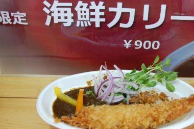 キャンピングカーリ―の海鮮カリー