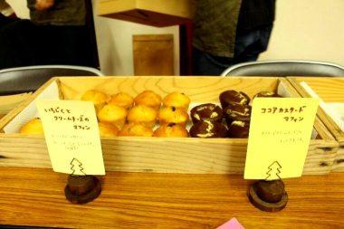 Uターンで古民家カフェをオープンされた店のお菓子とコーヒー