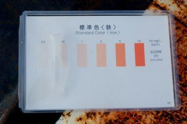 鉄分を多く含んだカナケ水のときれいな水の間を遮断したらバッチリの結果となった
