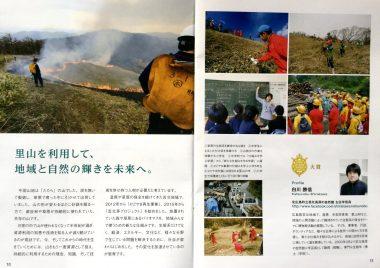 大賞受賞の白川さんの活動ページ