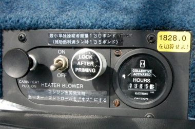 キャビンの空気、燃料注入、時間計