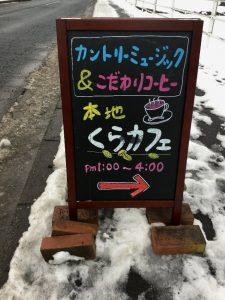 国道沿いに置かれた【くらカフェ】の看板