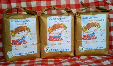 ひろしまみなとHawaiianマルシェ限定の米袋